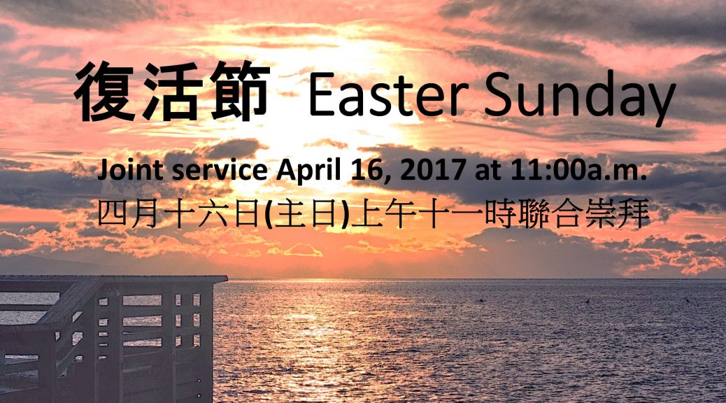 復活節 2017
