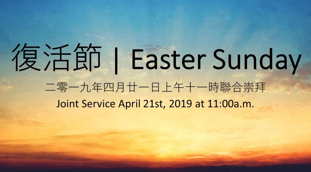 復活節 | Easter Sunday