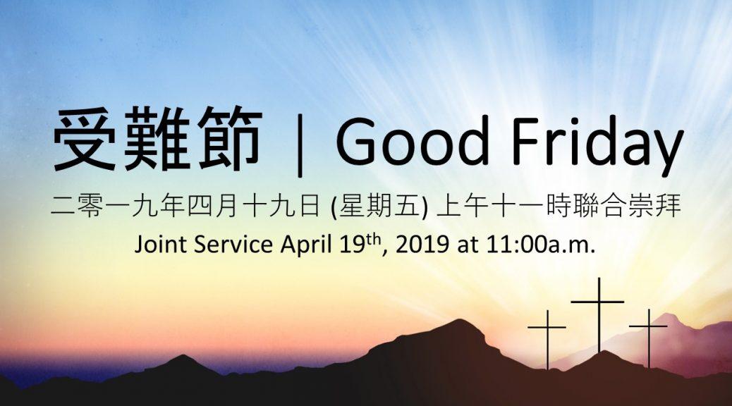 二零一九年四月十九日 (星期五) 上午十一時聯合崇拜 Joint Service April 19th, 2019 at 11:00a.m.